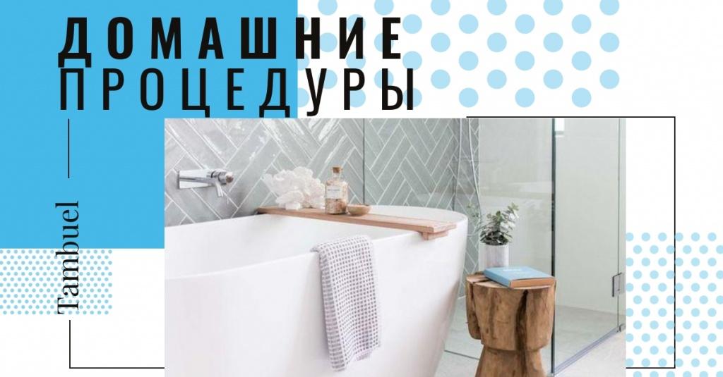 сероводородные ванны дома