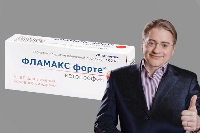 Свечи для лечения простатита и их лечебный эффект
